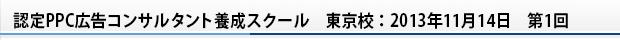 認定PPC広告コンサルタント養成スクール 東京校:2013年11月14日 第1回