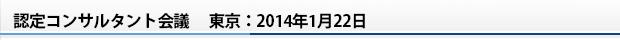 認定コンサルタント会議  東京:2014年1月22日