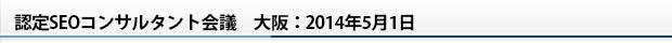 認定SEOコンサルタント会議 大阪:2014年5月1日