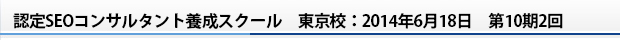 認定SEOコンサルタント養成スクール 東京校:2014年6月18日 第10期2回