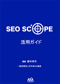 SEO SCOPE活用ガイド