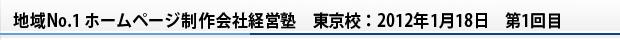 地域No.1 ホームページ制作会社経営塾 東京校:2012年1月18日 第1回