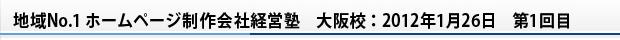 地域No.1 ホームページ制作会社経営塾 大阪校:2012年1月26日 第1回