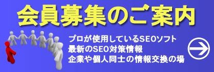 会員募集のご案内 プロが使用しているSEOソフト 最新のSEO対策情報 企業や個人同士の情報交換の場