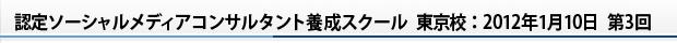 認定ソーシャルメディアコンサルタントスクール 東京校 東京:2012年1月10日