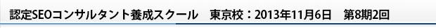 認定SEOコンサルタント養成スクール 東京校:2013年11月6日 第8期2回
