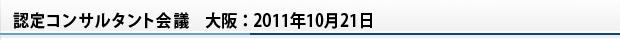 認定コンサルタント会議 大阪:2011年10月21日