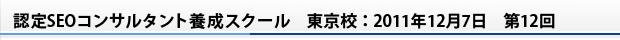 認定SEOコンサルタント養成スクール 東京校:2011年12月7日 第12回