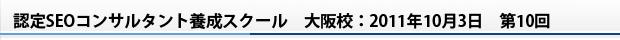 認定SEOコンサルタント養成スクール 大阪校 第10回目 2011年10月3日