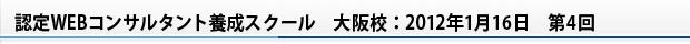 認定WEBコンサルタント養成スクール 大阪校:2012年1月16日 第4回