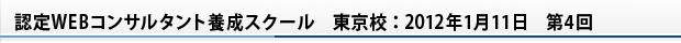認定WEBコンサルタント養成スクール 東京校:2012年1月11日 第4回