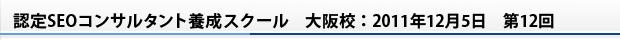 認定SEOコンサルタント養成スクール 大阪校:2011年12月5日 第12回