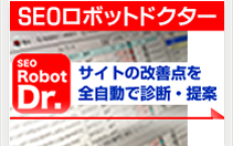 SEOロボットドクター