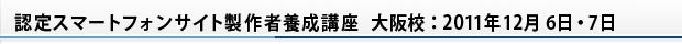 認定スマートフォンサイト製作者養成講座 大阪校:2011年12月6日・7日