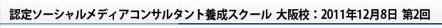 認定ソーシャルメディアコンサルタント養成スクール 大阪校:2011年12月8日